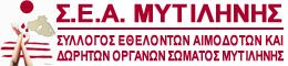Σ.Ε.Α. ΜΥΤΙΛΗΝΗΣ – Σύλλογος Εθελοντών Αιμοδοτών και Δωρεάς Οργάνων Σώματος Μυτιλήνης